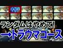 【実況】マリオカート8をすげえ楽しむわ75