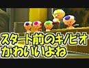 【実況】マリオカート8をすげえ楽しむわ76
