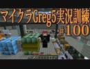 【Minecraft】生声実況!マイクラGreg5入れて実況訓練part100