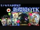 【シャドウバース】新環境用OTK