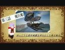 【Minecraft】ゆっくりと星形城塞を中心とした街を創る 3.1話「飛行船編」