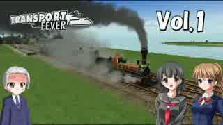 【Transport Fever】大東南亜交通共栄圏構想 Vol.1