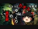 【Dead by Daylight】ゆっくりの逃走劇【ゆっくり実況プレイ】