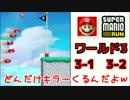 【ワールド3】スーパーマリオラン実況プレイ!♯6