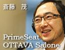 PrimeSeat/OTTAVA Salone 水曜日 斎藤茂 (2017年2月22日)