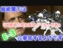 【艦これ】総統閣下は偵察戦力緊急展開!「光」作戦に参加するよ【E-3】