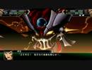 【スパロボV】  スーパーロボット大戦V   マジンガーZERO   全武装