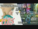 今からでも間に合う!?初めての日刊マリオカート8実況プレイ615日目
