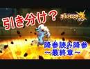 【ポケモンSM】ポケモンバトルに引き分けって存在するの!?