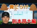 【パワプロ2016】サクサクセスで作るオリジナル侍ジャパン♯14