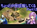 【AoE2】ちょっと中世征服してくる Part12【結月ゆかり&ゆっくり実況】