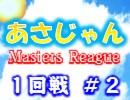 【麻雀】マスターズリーグ1回戦 #2