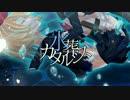 【鏡音リン V4X】水葬カタルシス【カバー】
