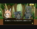 【アプリ版】けものフレンズ 学習クエスト