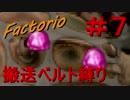 【Factorio】 搬送ベルト縛り #7