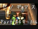 【実況】急がず、焦らず、ゼノギアス【寄り道編】Part144