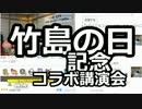 桜井誠がヘイトスピーチ問題をあらためて語る!竹島の日。