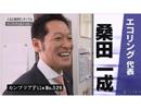 カンブリア宮殿 2017/2/23放送分