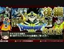 【ゆっくりゲーム解説】ドラクエ3改訂版-ゲーム夜話【第1回-後編】