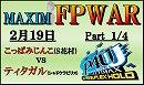 FPWAR こっぱみじんこ(S花村) vs ティタガル(シャドウラビリス) 5先  1/4