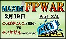 FPWAR こっぱみじんこ(S花村) vs ティタガル(シャドウラビリス) 5先  2/4