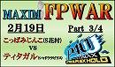 FPWAR こっぱみじんこ(S花村) vs ティタガル(シャドウラビリス) 5先  3/4