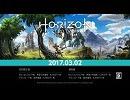 『Horizon Zero Dawn』PV