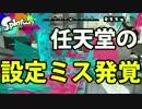 【splatoon】任天堂のミス発覚!?【part31】