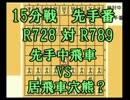 【10】目標は5級 将棋倶楽部24を実況プレイ【15分戦】
