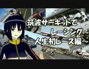 [NSR250R] 筑波サーキットでレーシング ~人生初レース編~