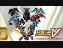 『ザ・リターナー(主人公機BGM)』スーパーロボット大戦V