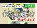 【ニコカラ・DAM】イシュカン・コミュニケーション /ちょろゴンず (full/off)