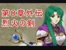 【実況】初めてのファイアーエムブレム 封印の剣 第8章外伝