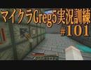 【Minecraft】生声実況!マイクラGreg5入れて実況訓練part101