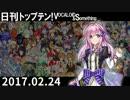 日刊トップテン!VOCALOID&something【日刊ぼかさん2017.02.24】