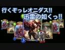 【シャドウバース】レオニダスの遺志