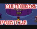 【MOTHER2】ぼくたちは、ちきゅうをまもる【実況】 part16