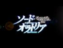 2017年4月放送開始予定 TVアニメ『ソード・オラトリア』ティザーPV