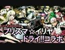 【ディバゲ】Fate/kaleid liner プリズマ☆イリヤ ドライ!!コラボ【実況】