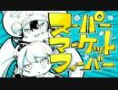 第98位:【ミクウナ】スーパーマーケット☆フィーバー【ロケンロー】 thumbnail
