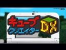 ニンテンドー3DS「キューブクリエイターDX」ティザー映像
