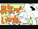 【ミクウナ】元気でいてね。【おまけソング】 thumbnail