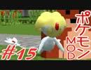 【Minecraft】ポケットモンスター シカの逆襲#15【ポケモンMOD実況】