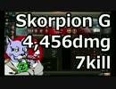 【WoT】戦車独行(第16回:Skorpion G)【ゆっくり】