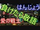 【シャドウバース】はんじょうVS愛の戦士 煽り合うルームマッチ♯3