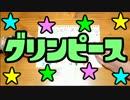 ゆきりぃやまる de 手遊びシリーズ その5 【 グリンピース 】