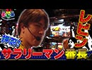 #50 スロさんぽ ~プロテインRUSH!! 第50歩~レビン(押忍!サラリーマン番長)