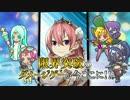 第36位:超ダメージ姫さまPV