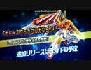 機動戦士ガンダム EXTREME VS. MAXI BOOST ONホットスクランブルガンダム参戦PV