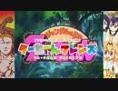 【けものフレンズ】ジャングルの王者ターちゃんフレンズ【MAD】